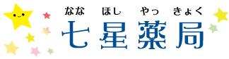七星薬局(ななほしやっきょく)